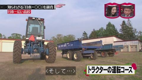「日本一広い高校」北海道 標茶高校 トラクター