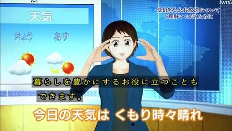 「受信料と公共放送についてご理解いただくために」NHKの役割