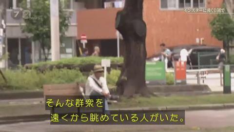 NHKドキュメント72 ポケモンGO 錦糸公園 (2319)