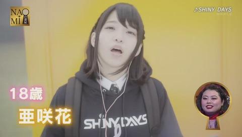 アニメソング界 期待の新星 亜咲花