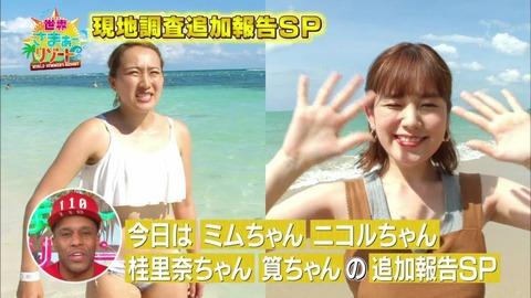 「7つの海を楽しもう!世界さまぁ~リゾート」