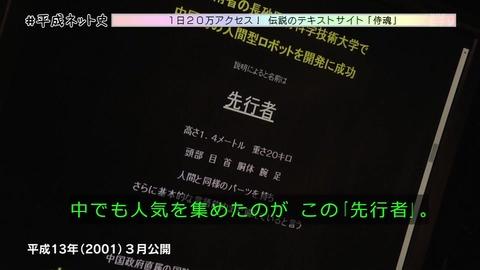 「平成ネット史」画像 侍魂の先行者