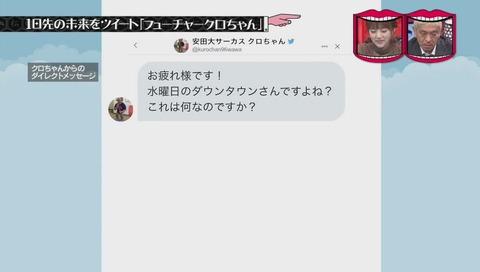 『フューチャークロちゃん』5日目