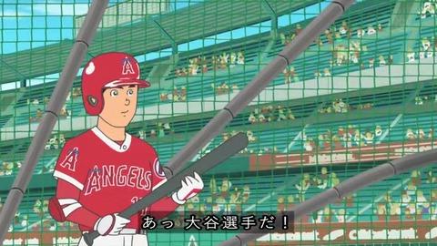 サザエさん50周年 大谷翔平 『カツオ、夢のメジャーリーグ』大谷選手 本人登場