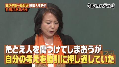 しくじり先生 杉田かおる ビックリマン (7)
