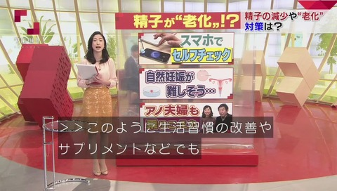 NHK「クローズアップ現代プラス」