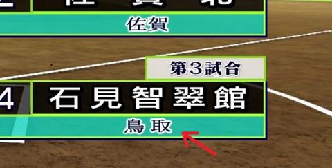 鳥取と島根の間違い