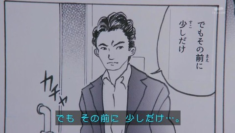 相棒シーズン15 右京さん達が劇中で漫画化