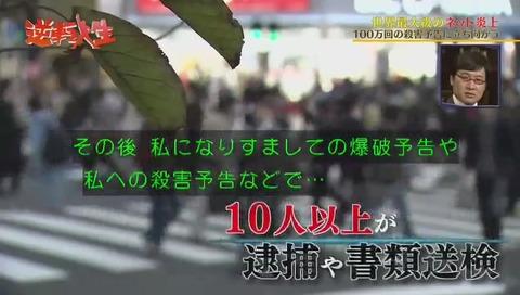 唐澤貴洋に関して10人以上が逮捕された