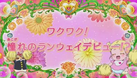 アニメ「HUGっと!プリキュア」第19話「ワクワク!憧れのランウェイデビュー!?」