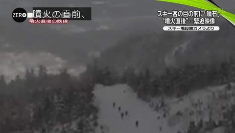 白根山 噴火映像