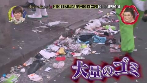 ハロウィーン ゴミ