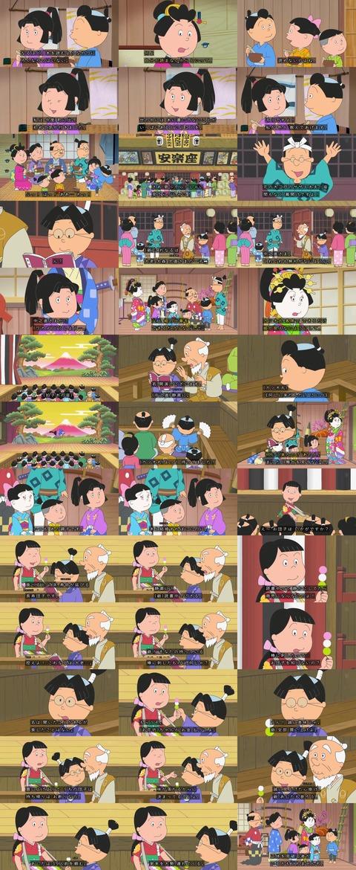 サザエさん50周年スペシャル 本編1話目「花のお江戸のサザエ大夫一座』侍女早川
