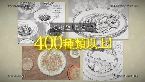 マツコの知らない世界 マンガに出てくる食べ物