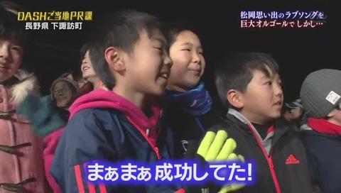 諏訪の子供たち