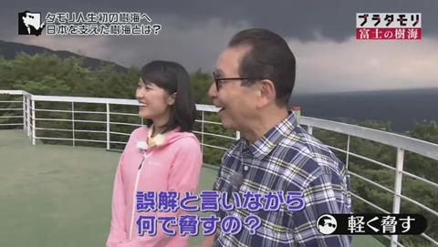 ブラタモリ 富士の樹海(青木ヶ原樹海 )(363)
