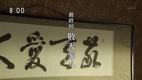 ドラマ「西郷どん」(せごどん)最終回 画像