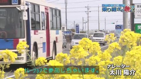 ローカル路線バスの旅Z 太川陽介ナレーション