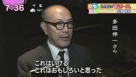 多田伸一 さん