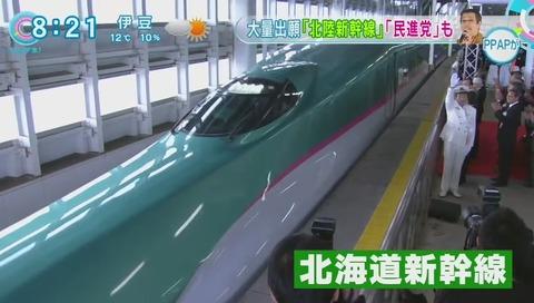 「北海道新幹線」や「民進党」も出願