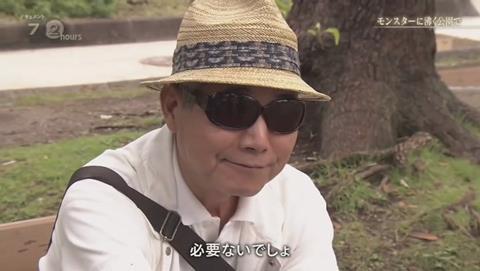 NHKドキュメント72 ポケモンGO 錦糸公園 (2330)