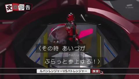 ルパンレンジャー vs パトレンジャー 次回予告