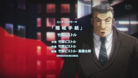 アニメ『中間管理録トネガワ』EDエンディング曲 「隠岐手紙」