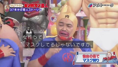 アメトーーク! キン肉マン芸人 ぼんやり~ぬTV サンドウィッチマンのマスク狩り
