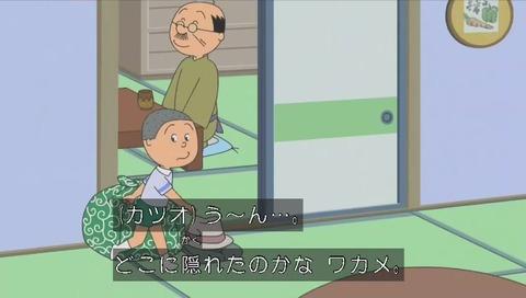 サザエさん 堀川くん登場回『かわいそうな風呂敷』冒頭 風呂敷に隠れるワカメ