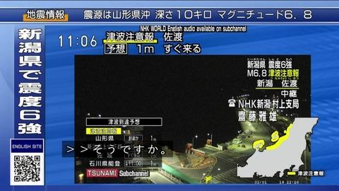 NHK村上支局 齋藤記者 新潟地震中継