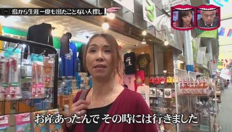 石垣島 島から出た事ない人調査