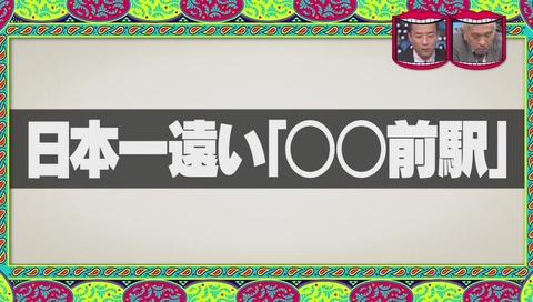 「日本一遠い○○前駅」