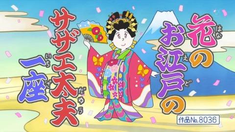 サザエさん50周年スペシャル 本編1話目「花のお江戸のサザエ太夫一座』