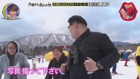 月曜から夜ふかし 金正恩コスプレ ぷりん将軍 スキー参加 画像