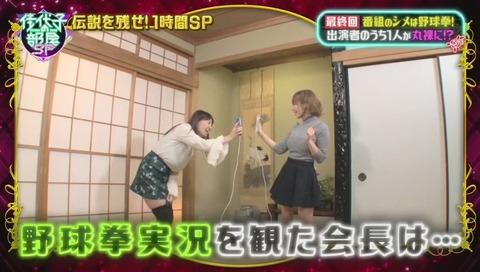 佳代子の部屋 野球拳