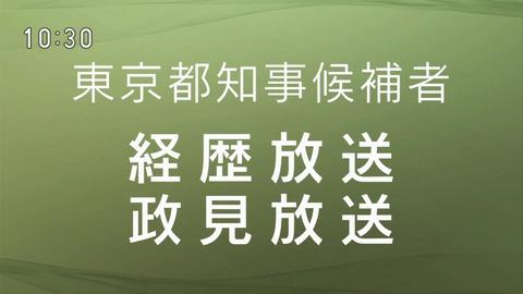 NHK政見放送