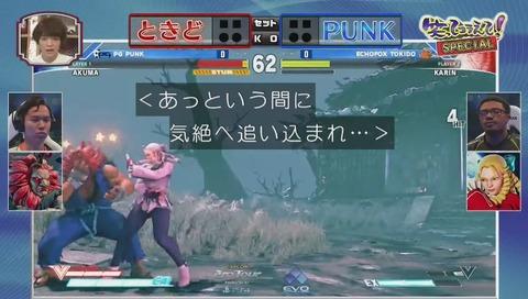 PUNK vs ときど