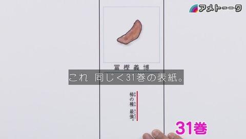 ハンター×ハンター 単行本31巻 柿の種