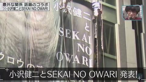 「ミュージックステーション」小沢健二 SEKAINOOWARI コラボ