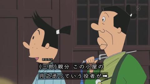 サザエさん50周年スペシャル 本編1話目「花のお江戸のサザエ太夫一座』アナゴさんとサブちゃん