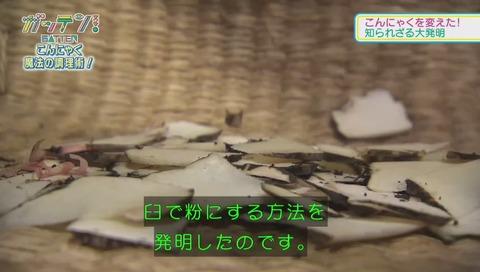 NHK「ガッテン」コンニャク