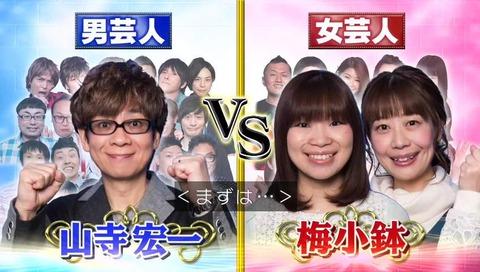 ものまねグランプリ 男芸人vs女芸人 山寺宏一