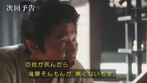 大河ドラマ「西郷どん」 予告