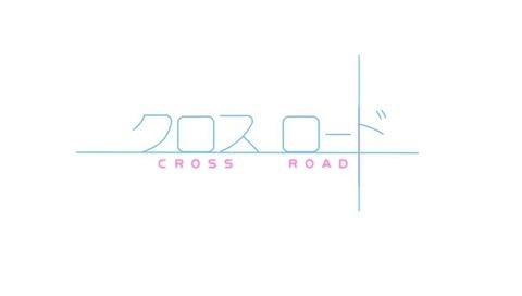 クロスロード Z会