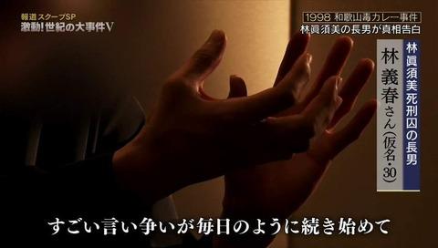 『報道スクープSP』林眞須美 死刑囚の長男 インタビュー