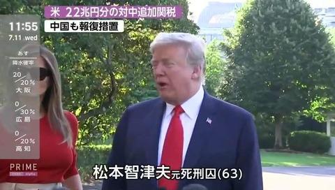 トランプ大統領 松本智津夫(63)死刑囚 テロップ間違い 画像