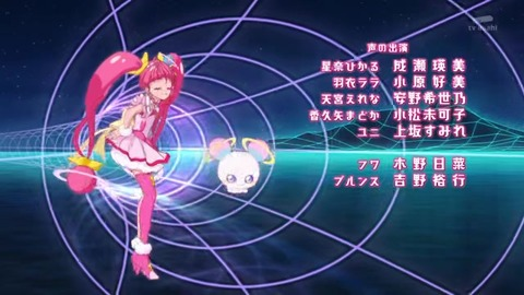 スター☆トゥインクルプリキュア 最終回 エンディング