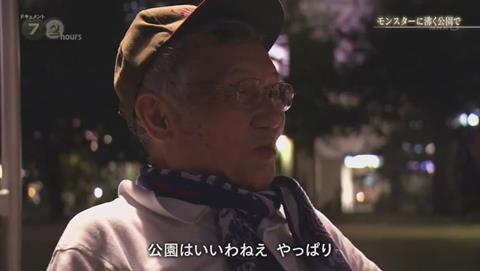 NHKドキュメント72 ポケモンGO 錦糸公園 (2637)
