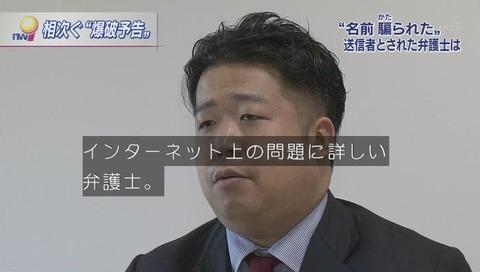 NHK ニュースウオッチ9 唐澤貴洋 インターネットに詳しい弁護士
