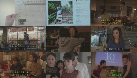 ドラマ 木曜劇場『セシルのもくろみ』1話 画像